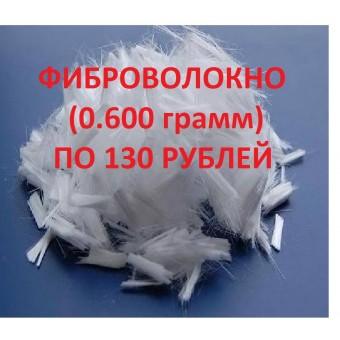 Фиброволокно (0,6кг) на 1 куб бетона