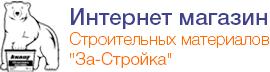 """Интернет магазин Строительных материалов """"За-Стройка"""""""